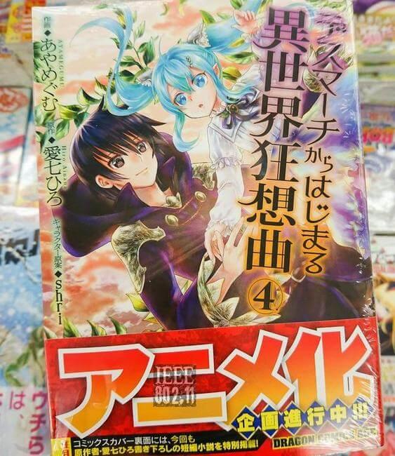 Death March light novel get anime adaption